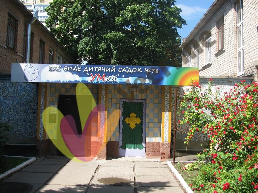 1 Детский сад №78 УМка ул. Клапцова, 49 (2)+