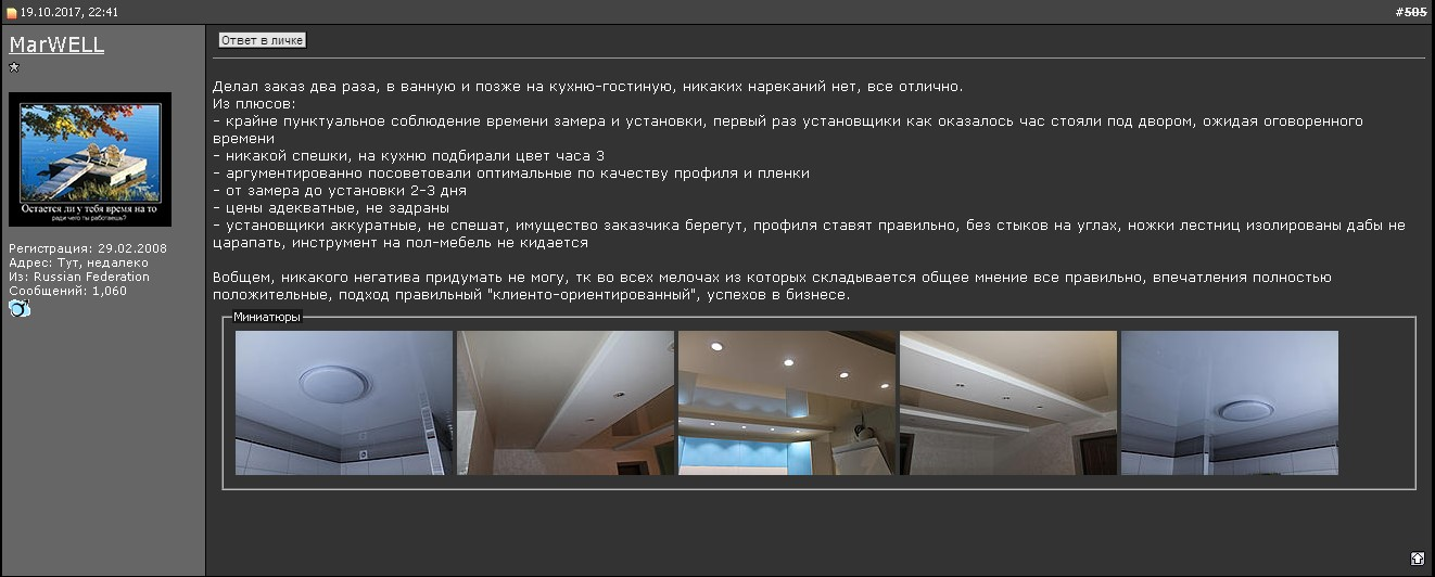 потолок натяжной Харьков форум отзыв