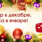 Закажи в декабре - получи скидку