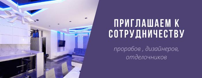 Сотрудничество натяжные потолки